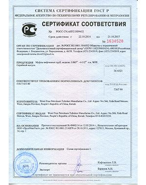 俄罗斯质量标准认证证书GOST-R img991